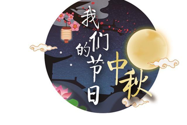 """中秋小长假江苏人""""花""""了50多亿元 同比增长8.1%"""