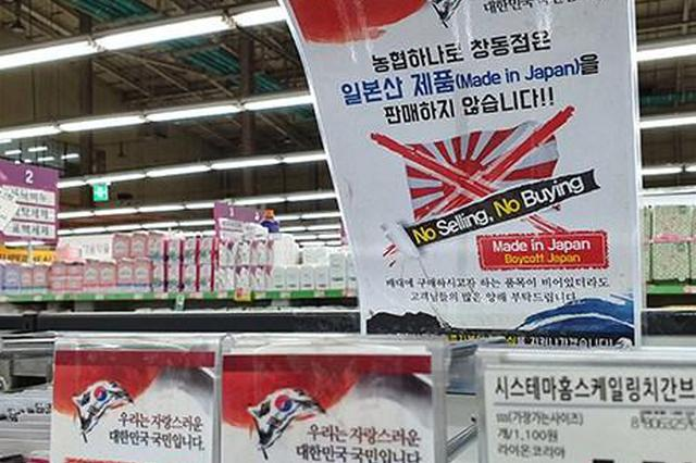 """矛盾升级!韩国正式将日本移出出口""""白名单"""""""