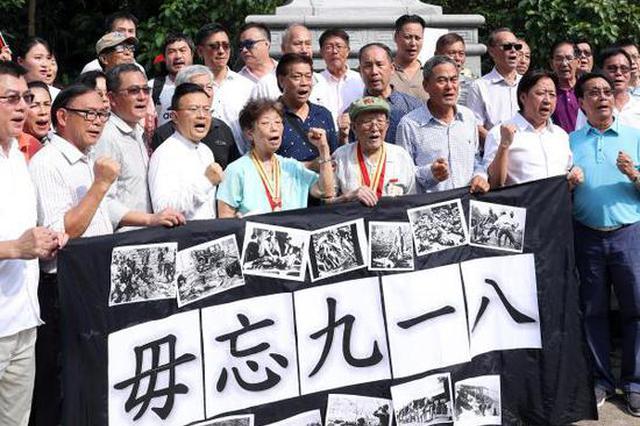 """勿忘""""九·一八"""" 香港市民集会谴责暴徒破坏抗日烈士纪念园"""