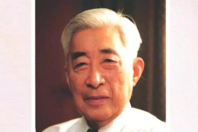 北京大学原校长丁石孙逝世 享年93岁
