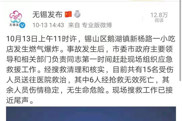 无锡一小吃店燃气爆炸致15人受伤 其中6人死亡