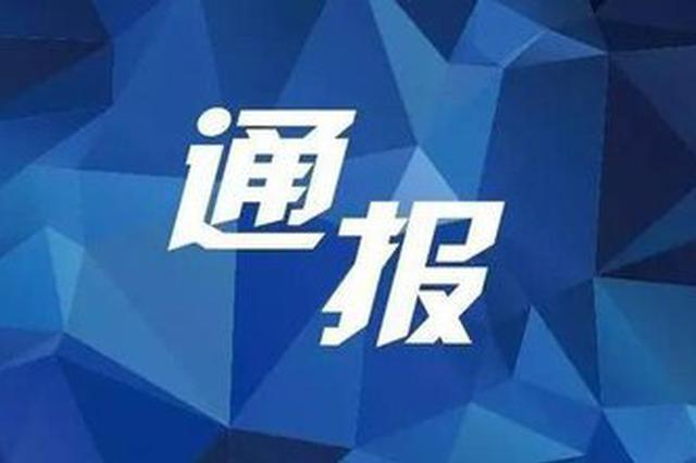 原江苏汇鸿国际集团有限公司党委书记、董事长冯全兵被查