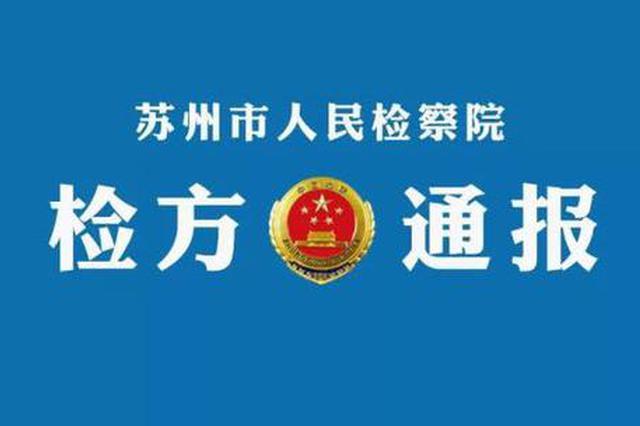 苏州市人民检察院依法对陈建昌决定逮捕