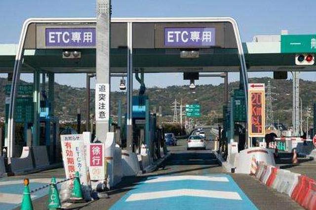 年底前南京ETC安装率达80% 年内取消高速公路省界收费站