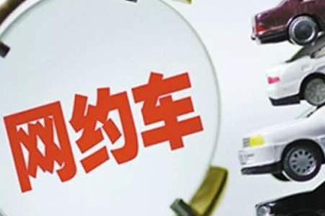 南京新版网约车管理办法拟规定:优先选用新能源车
