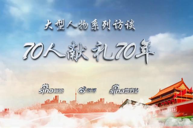 70人献礼70年 企业家戴祖军:拼出中国智造的锦绣前程