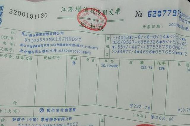 网友投诉好孩子:特卖会上付了钱收银员漏装商品