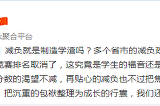 """减负致""""南京家长已疯""""?当地教育部门:将纠正偏差"""