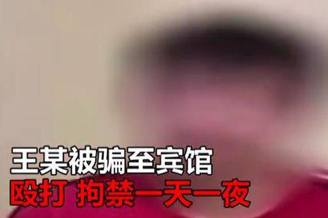 情侣吵架拘禁虐打无辜男子撒气 逼其学狗叫、拍裸照