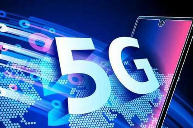 江苏跨入5G时代 5G商用资费几何?怎么打折?