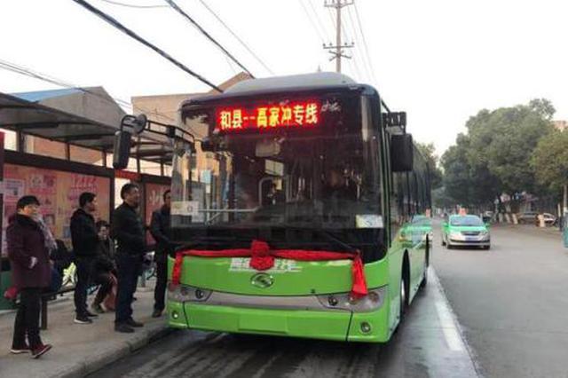 12月5日起 花5元坐公交从南京直达安徽和县