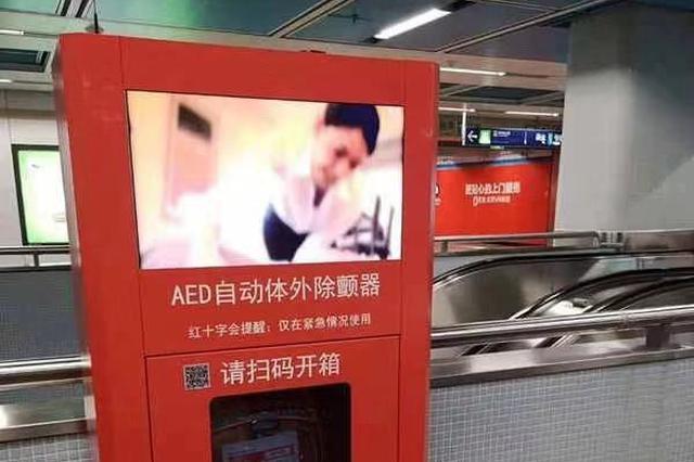 """南京35个地铁站投入使用""""救命神器""""AED"""
