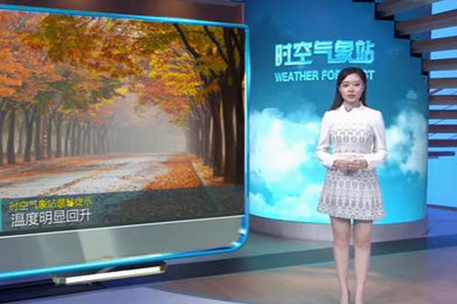 """江苏天气迎来冬日""""小阳春""""最高19℃ 空气污染严重"""