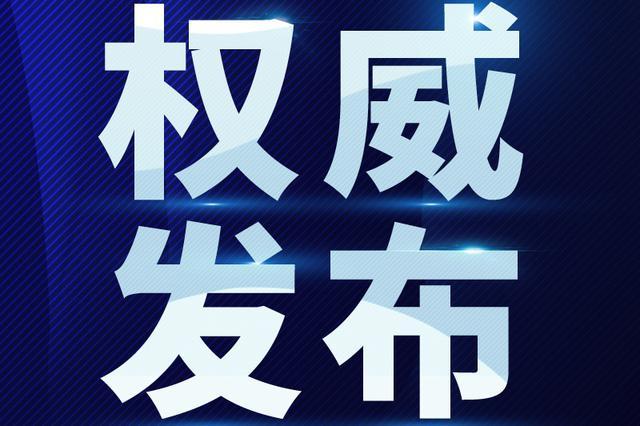 江苏省政府公布一批人事任免 涉省应急管理厅等
