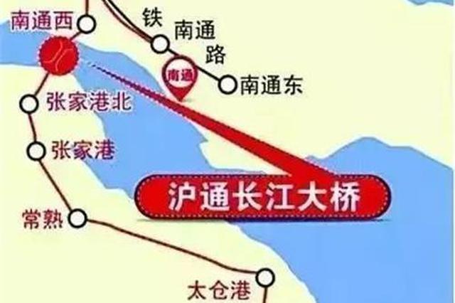 官宣!明年7月1日沪通长江大桥通车 扬州动车可达上海