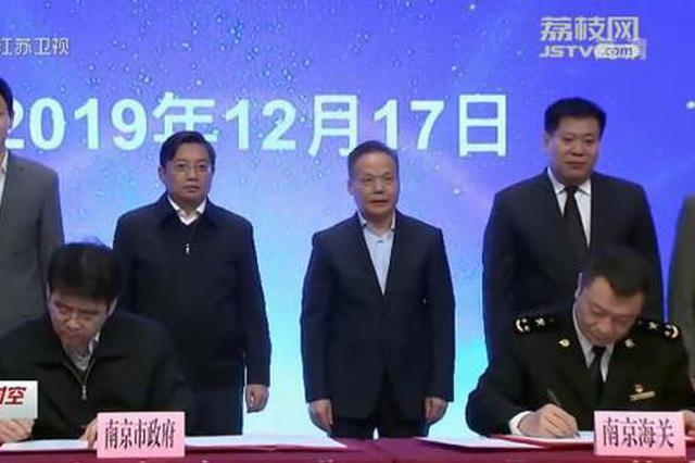 南京空港保税物流中心通过验收