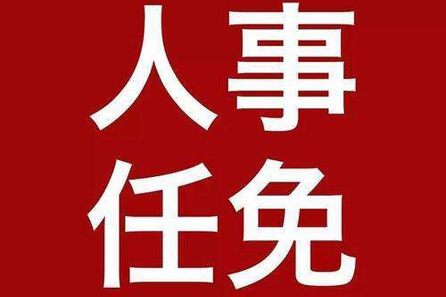 江苏55名省管领导干部任前公示 涉无锡、淮安市长等