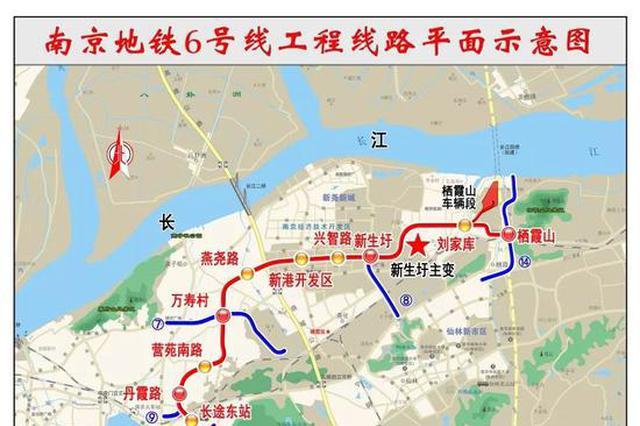 今天 南京地铁6号线开工!贯穿南京主城区南北