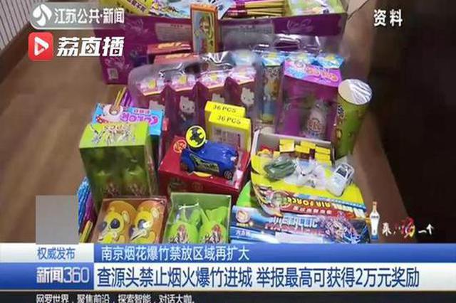1月1日起 南京烟花爆竹禁放区域再扩大