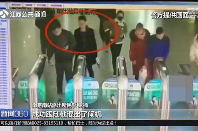 南京南站两周查获40人逃票 均被拘留!180天禁止坐高铁
