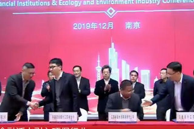 """江苏""""环保贷""""投放贷款77亿元 支持环保项目155个"""