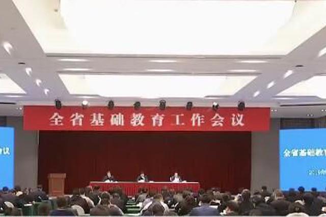 江苏基础教育工作会议在南京举行 吴政隆作出批示