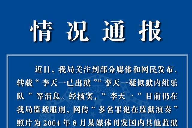 李天一在监狱组乐队?北京市监狱管理局辟谣
