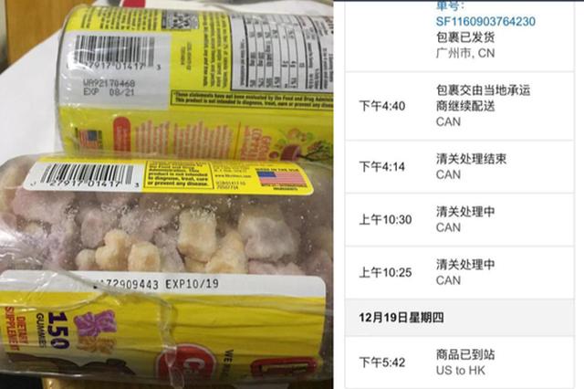 海淘来的儿童食品发货时就已过期 亚马逊拒绝赔偿