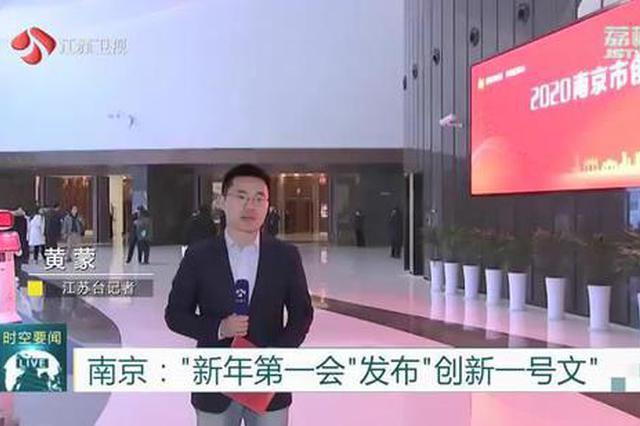 """南京发布""""创新""""一号文件 聚焦产业升级 18条举措打造一流创"""