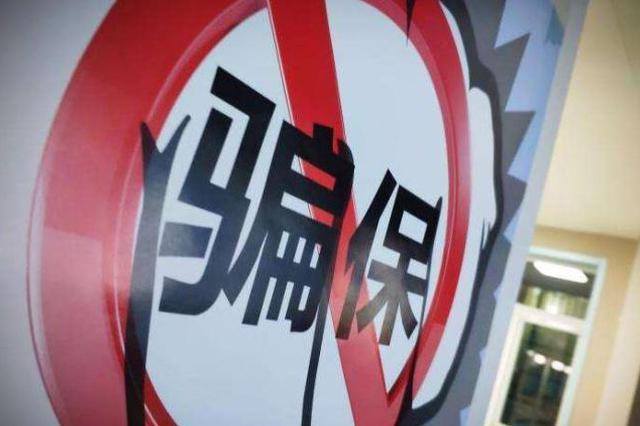 南京通报6起欺诈骗保典型案例,全年追回医保基金上千万元