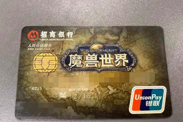 """信用卡过期招商银行没提醒 客户被疑吃""""霸王餐"""""""
