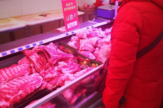 1000吨!南京投放第三批储备冻猪肉 价格再降