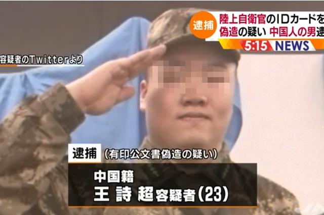 中国留学生涉嫌伪造陆自身份证 被日本警方逮捕