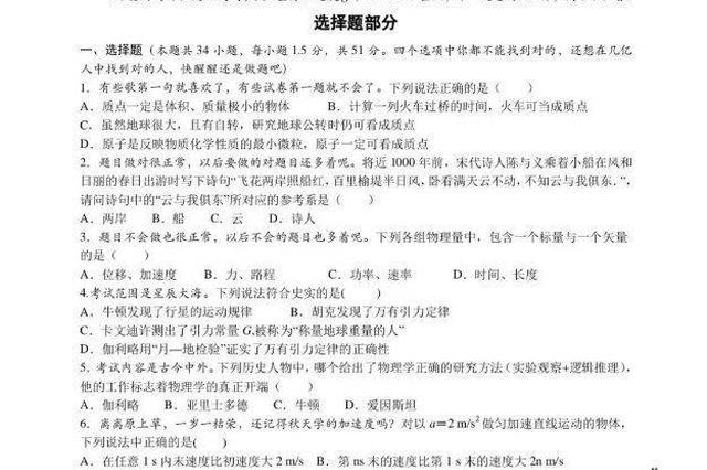 """""""网红""""物理考卷41道题50多个段子 学校嫌活泼全删"""