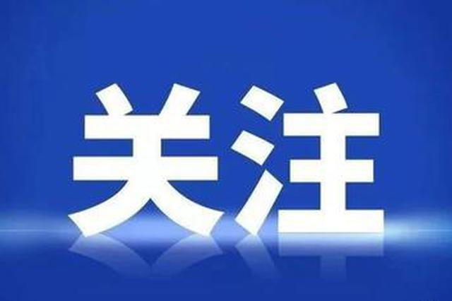 最新人事任免:江苏省省管领导干部任职前公示