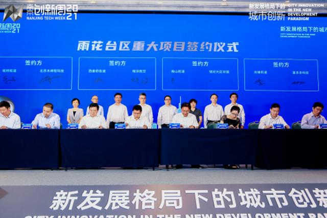 聚力雨花创新周:2021中俄(南京)数字经济创新合作论坛圆满召开