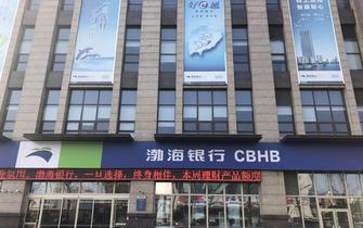 渤海银行成功发行200亿元永续债