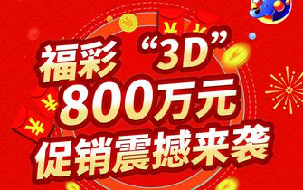 福彩3D游戏800万元促销活动下周一开启