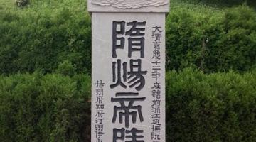 江苏新增25处全国重点文保单位 含隋炀帝墓等