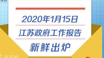 2020江苏省政府工作报告来啦