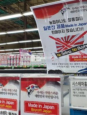 """韩国正式将日本移出出口""""白名单"""""""