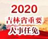2020年吉林省重要人事任免