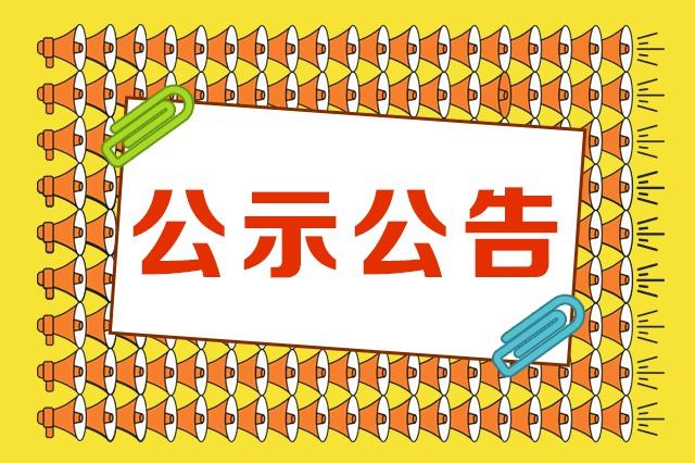 关于京哈高速公路扶余收费站调整通行方式的公告