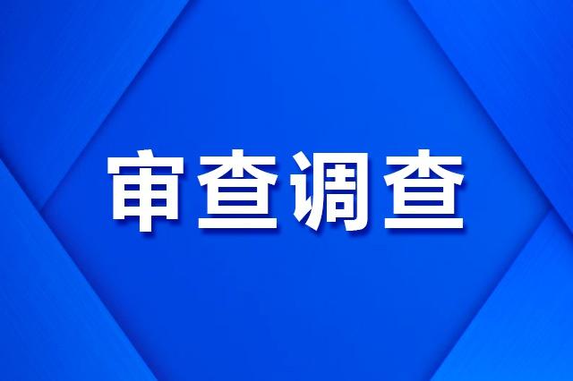 桦甸市原粮食局党委书记、局长张忠祥接受纪律审查和监察调查