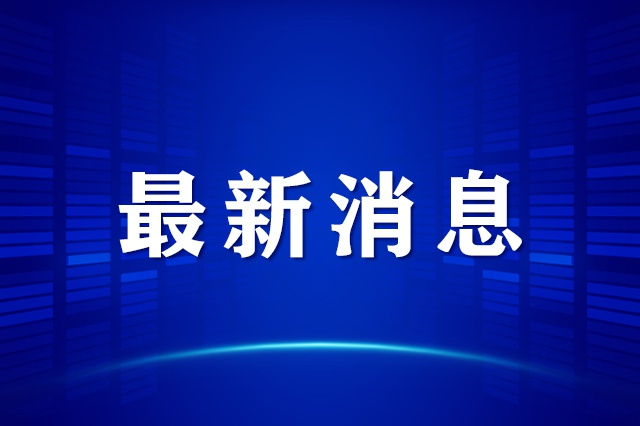 """长春牺牲在战""""疫""""一线的李谦同志被认定为工伤"""