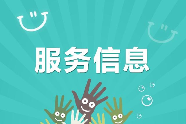 长春水务集团客服中心迁移 服务热线和线上业务受影响