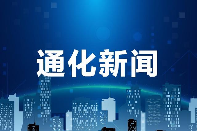 吉林省委党史学习教育第五巡回指导组到通化市开展工作