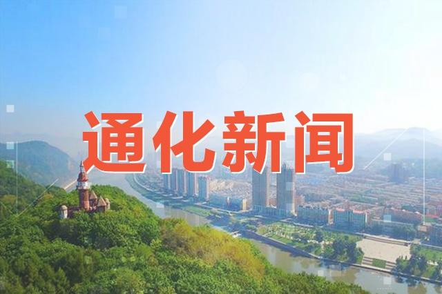 吉林省禁毒先进事迹报告团来通化市举行报告会