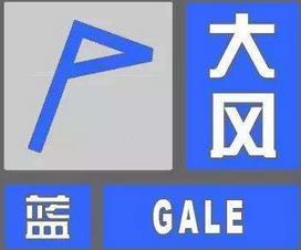 长春市气象台4月17日15时45分继续发布大风蓝色预警