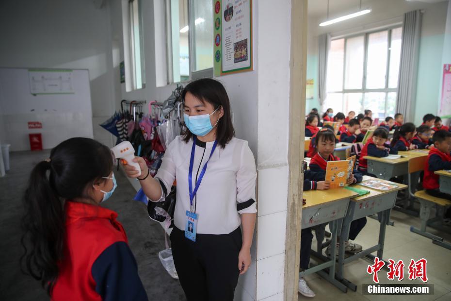 贵州省内小学全部开学复课